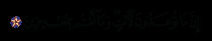 Al-An'am 6, 134