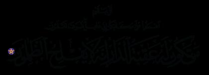 Al-An'am 6, 135