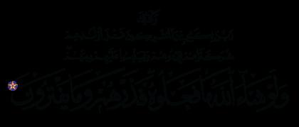 Al-An'am 6, 137