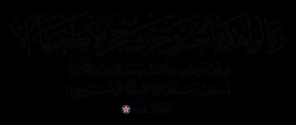 Al-An'am 6, 138
