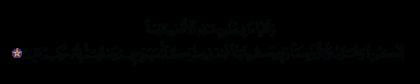 Al-An'am 6, 139