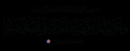 Al-An'am 6, 140