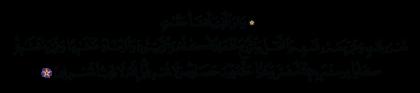 Al-An'am 6, 141