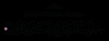 Al-An'am 6, 142