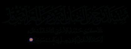 Al-An'am 6, 143