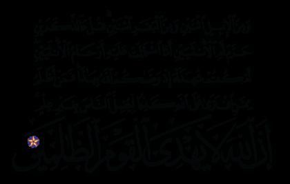 Al-An'am 6, 144
