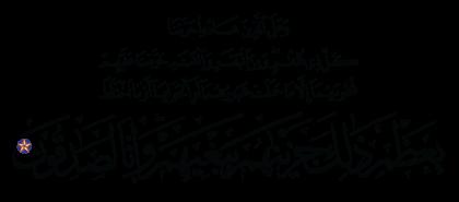 Al-An'am 6, 146