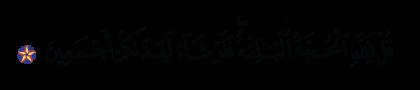 Al-An'am 6, 149