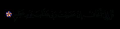 Al-An'am 6, 15