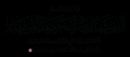 Al-An'am 6, 150