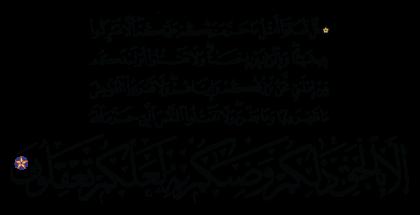 Al-An'am 6, 151