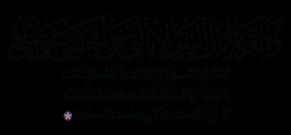 Al-An'am 6, 152