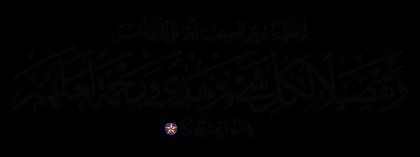 Al-An'am 6, 154