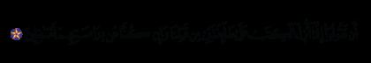 Al-An'am 6, 156