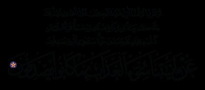 Al-An'am 6, 157