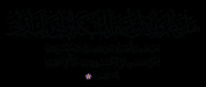 Al-An'am 6, 158