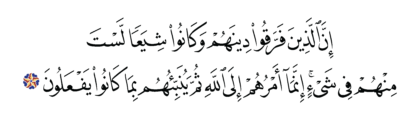 Al-An'am 6, 159