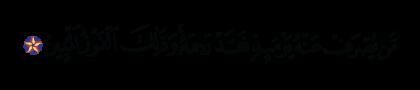 Al-An'am 6, 16