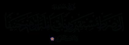 Al-An'am 6, 161