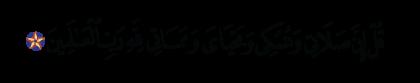Al-An'am 6, 162