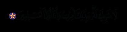 Al-An'am 6, 163