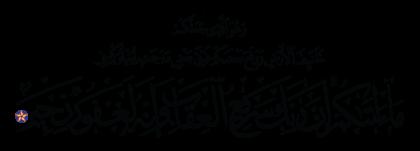 Al-An'am 6, 165