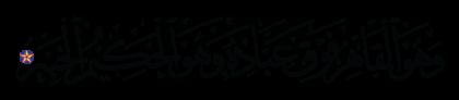 Al-An'am 6, 18