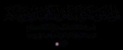 Al-An'am 6, 19