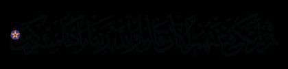 Al-An'am 6, 23