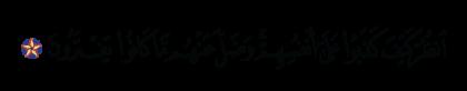 Al-An'am 6, 24