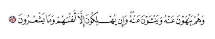 Al-An'am 6, 26