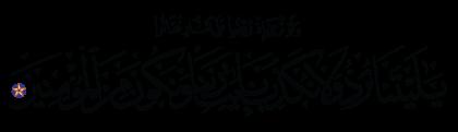 Al-An'am 6, 27