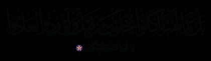 Al-An'am 6, 28