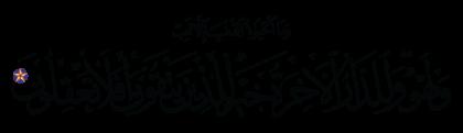 Al-An'am 6, 32