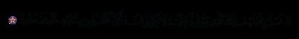Al-An'am 6, 33