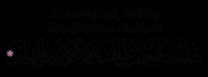 Al-An'am 6, 35