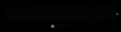 Al-An'am 6, 36
