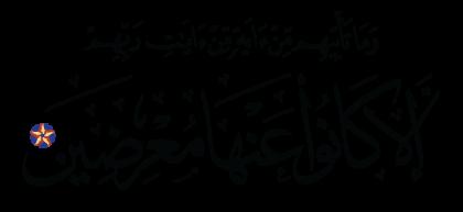 Al-An'am 6, 4