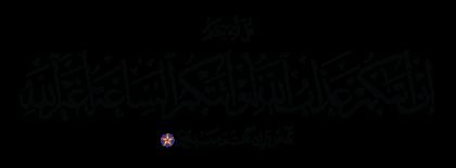 Al-An'am 6, 40