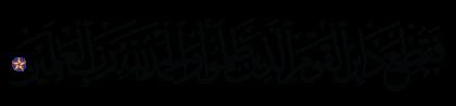 Al-An'am 6, 45