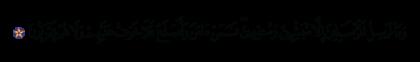 Al-An'am 6, 48