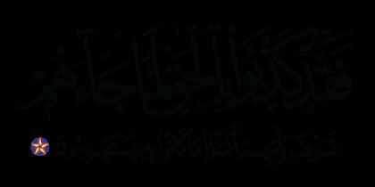 Al-An'am 6, 5