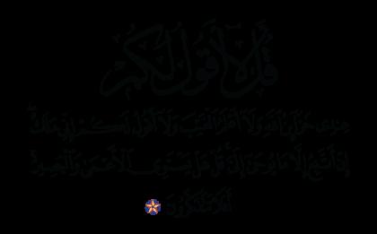 Al-An'am 6, 50