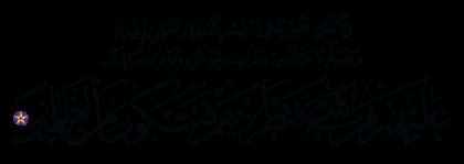 Al-An'am 6, 52