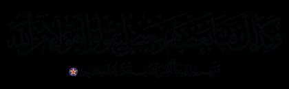 Al-An'am 6, 53