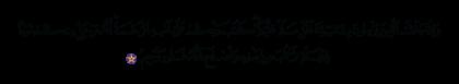 Al-An'am 6, 54