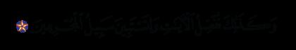Al-An'am 6, 55