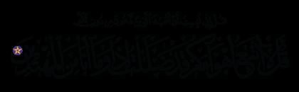 Al-An'am 6, 56