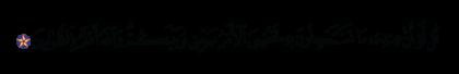 Al-An'am 6, 58