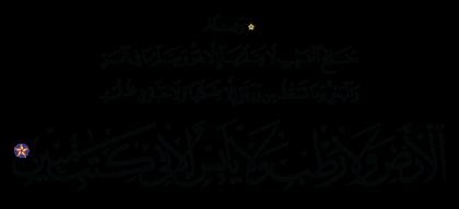 Al-An'am 6, 59